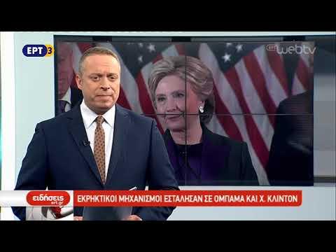 Τίτλοι Ειδήσεων ΕΡΤ3 19.00 | 24/10/2018 | ΕΡΤ