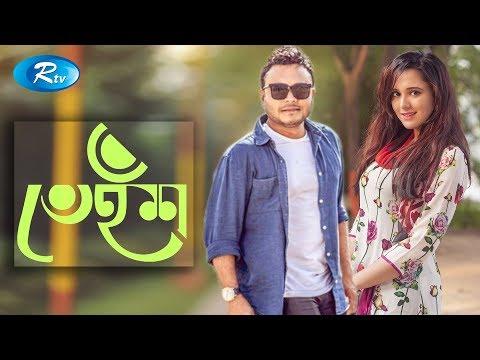 Teish 23   Mishu Sabbir   Sabila Nur   Farooq Ahmed   Bangla Drama 2017   Rtv