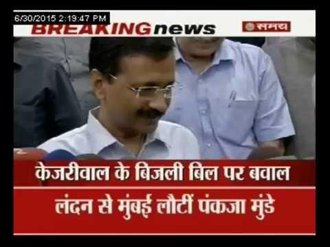 दिल्ली CM का बिजली का बिल1.25 लाख