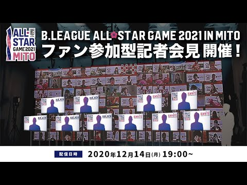 B LEAGUE ALL-STAR GAME 2021 IN MITO ファン参加型記者会見