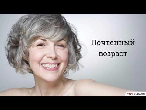 Видеоурок по обществознанию «Пожилые люди в обществе: понимание, уважение, забота» (видео)