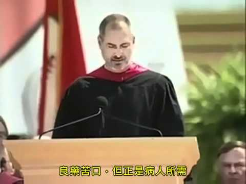 「求知若渴、虛懷若愚」Steve Jobs 賈伯斯史丹佛大學演講(完整版)