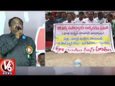 Telangana Govt Employees Demands To Scrap Contributory Pension Scheme | V6 News
