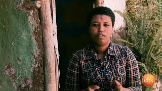 Sunday with EBS : Willo / ውሎ/ Real Inspirational Stories From Segenet Muluneh