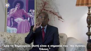 Μήνυμα του προέδρου του Διεθνούς Οργανισμού για την Ημέρα του Διδασκάλου