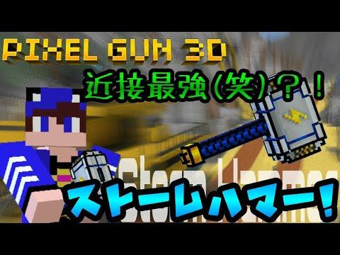【ピクセルガン3D】ついにハマーを…?!最強の近接武器(笑)