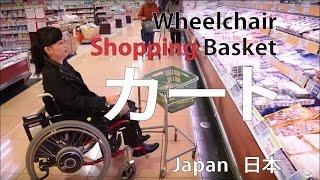 """心温まる""""車椅子用ショッピングカート""""エピソード"""