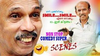 Video ഇത് കണ്ട് ചിരിച്ചില്ലകിൽ പിന്നെ എപ്പോ ചിരിക്കും | Latest Malayalam Movie | Malayalam Comedy MP3, 3GP, MP4, WEBM, AVI, FLV Oktober 2018
