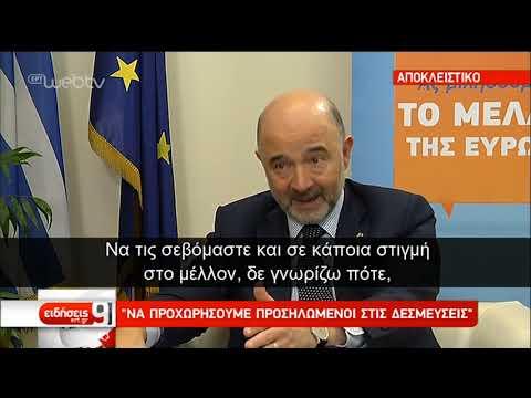 Ο Μοσκοβισί στην ΕΡΤ: Χρειαζόμαστε μια Ελλάδα ισχυρή στην καρδιά της ευρωζώνης | 28/02/19 | ΕΡΤ