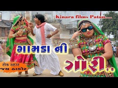 Video Hee Gamada Vali - Ajay Thakor | Latest Gujarati DJ Song 2017 | Full HD Video | RDC Gujarati download in MP3, 3GP, MP4, WEBM, AVI, FLV January 2017