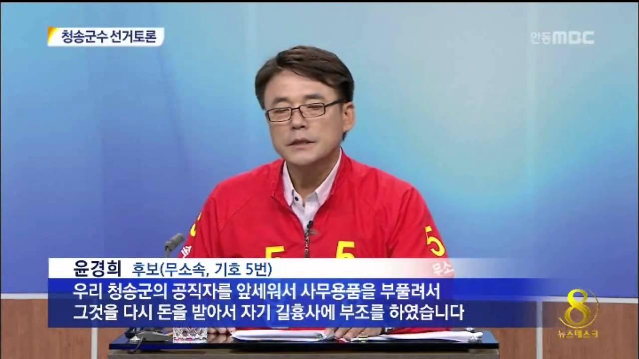 R]청송군수선거 토론 요약