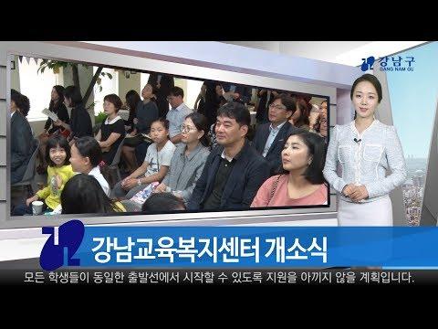 2017년 9월 셋째주 강남구 종합뉴스