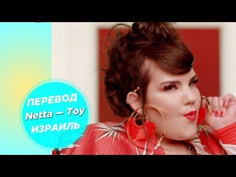 ПЕРЕВОД NЕТТА - \ТОУ\ (Израиль) | Евровидение 2018 - DomaVideo.Ru