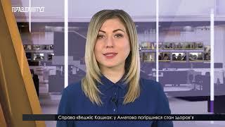 Випуск новин на ПравдаТут за 23.10.18 (13:30)