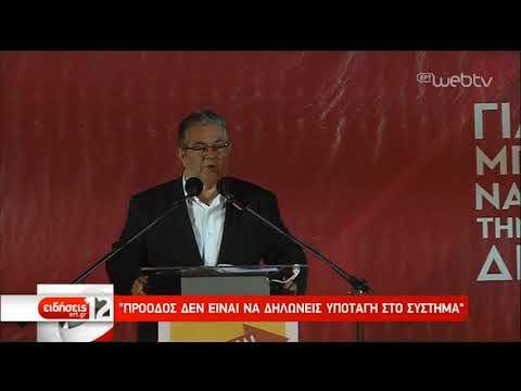 Επίθεση Κουτσούμπα σε ΣΥΡΙΖΑ-ΝΔ | 5/5/2019 | ΕΡΤ