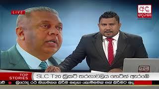 Ada Derana Prime Time News Bulletin 06.55 pm - 2018.08.20