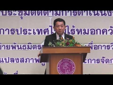 โครงการประเทศไทยไร้หมอกควัน (Haze Free Thailand)