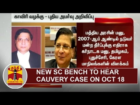 New-Supreme-Court-Bench-to-hear-Cauvery-dispute-Case-on-Oct-18-Thanthi-TV