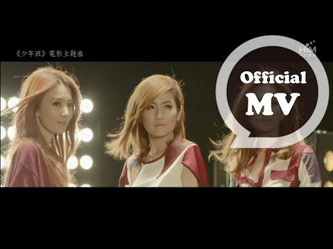 S.H.E [你曾是少年 Wings of my words ] MV (「少年班」電影主題曲)