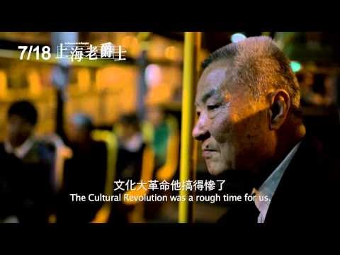 【上海老爵士】中文預告【聚星幫電影幫】