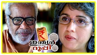 Video Prithviraj New Movie | Indian Rupee movie scenes | Thilakan gives idea to Prithviraj | Tini Tom MP3, 3GP, MP4, WEBM, AVI, FLV Mei 2018