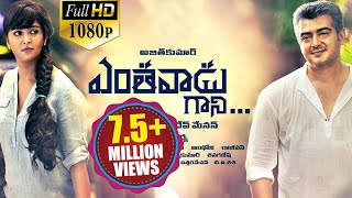 Video Yentavadu Gaani Latest Telugu Full Length Movie | Ajith, Trisha, Anushka - 2018 MP3, 3GP, MP4, WEBM, AVI, FLV Maret 2019