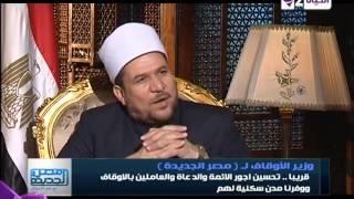 مصر الجديدة - وزير الأوقاف : هيئة الأوقاف: كانت الأكثر فسادا فى مصر وفى الشهور الأخيرة أصبحت الأقل