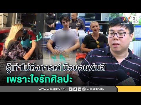 ทุบโต๊ะข่าว:2ฝรั่งยิ้มระรื่นขอโทษคนไทยพ่นสีทั่วสีลมบอกรู้เท่าไม่ถึงการณ์ เหตุใจมันรักศิลปะ 21/12/60