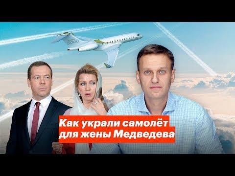 Опять самолет и жена Медведева