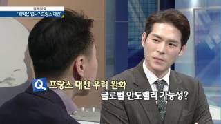 #143 [경제직썰] 최악은 없나? 프랑스 대선 - 이주호, 김종효, 최용건