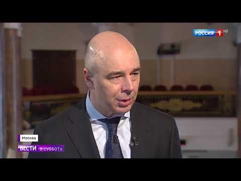 Интервью Министра финансов Антона Силуанова