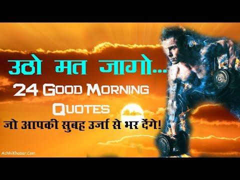 Good quotes - ये सुविचार आपकी सुबह उर्जा से भर देंगे  Good Morning Quotes in Hindi