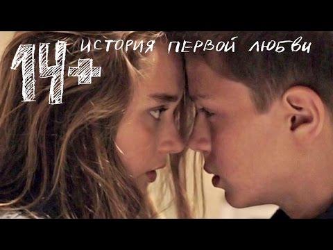 Фильм 14+ «История первой любви» Смотреть в HD (видео)