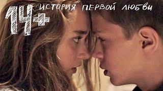 Nonton Фильм 14+ «История первой любви» Смотреть в HD Film Subtitle Indonesia Streaming Movie Download