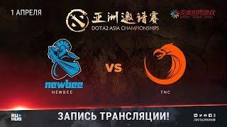 Newbee vs TNC, DAC 2018, Tiebrakers [Godhunt, 4ce]