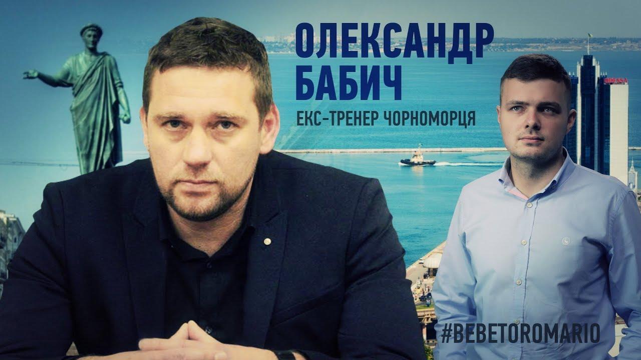 Олександр Бабич: Життя било тих, хто думав, що все вдалося