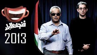 """مسلسل """"فنجان البلد"""" - الحلقة 23 (الحكومة الشابة)"""