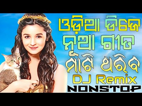 Video Best Odia  Dj Songs ||  Non Stop 2018 || Hard Bass Mix || download in MP3, 3GP, MP4, WEBM, AVI, FLV January 2017