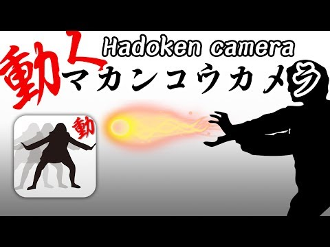 Video of HADOKEN CAMERA -Animated Gif-