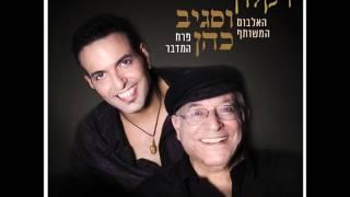 הזמרים סגיב כהן ודקלון באלבום חדש