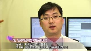 폐암과 임상시험 미리보기
