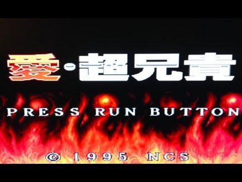Ai Cho Aniki PC Engine