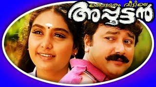 Kottaram Veetile Apputtan   Malayalam Full Movie    Jayaram ,  kalabhavan Mani & Shruti
