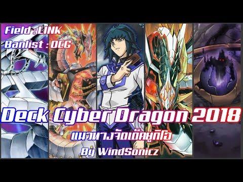 [Yu-Gi-Oh! PRO] เด็ค ไคเซอร์ เรียว ไซเบอร์ดราก้อน - DECK Cyber Dragon 2018 *~ OCG Banlist ~*