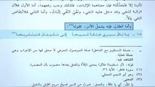Ali BAĞCI-Katru'n-Neda Dersleri 026