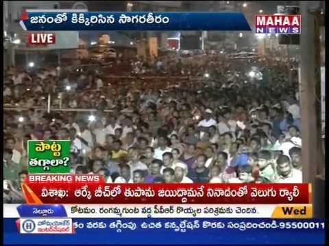 Chandrababu Speech In Vizag Candle Ralley -Mahaanews 23 October 2014 02 AM