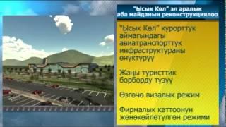 «Ысык-Кол» эл аралык аба майданын реконструкциялоо