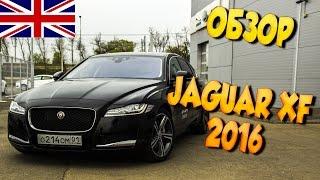 Обзор Jaguar XF 2016. Конкурент BMW 5, E-class, Audi A6? Тест-Драйв, Отзыв, Цена новый Ягуар XF 2016