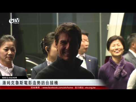 Tom Cruise(湯姆克魯斯)電影造勢訪台接機
