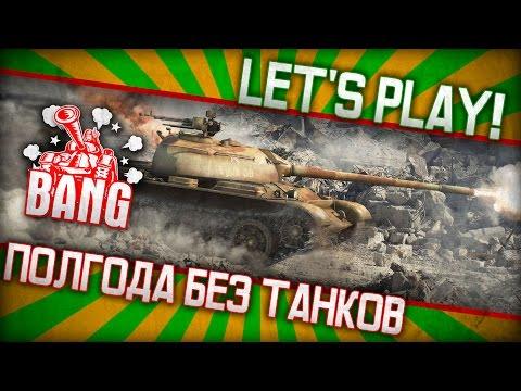 Let's play! Что случается, если полгода не играть в танки, а командование взводом дать бабе